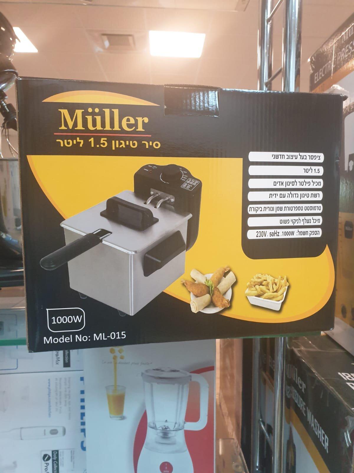 ציפסר 1.5 ליטר MULLER דגם ML015